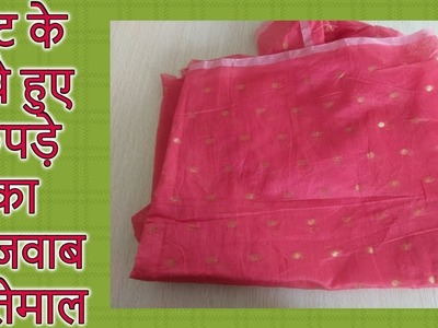 Beste making idea from waste fabric [recycle] -|hindi|