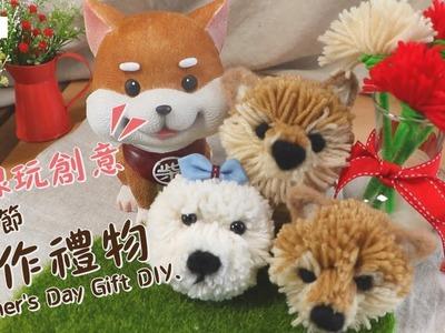 萌萌der~母親節手作禮物一次學會!萌柴犬、康乃馨你喜歡哪一款?Mother's Day Gift DIY.