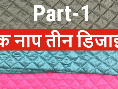 PART 1 -HOW TO SEW BAG  BASIC FOR BEGINNER -|DIFFERENT BAG FRONT DESIGN MAKING|