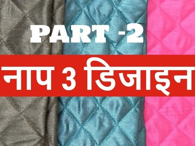 PART 2 -HOW TO SEW BAG  BASIC FOR BEGINNER -|DIFFERENT BAG SIDE  DESIGN MAKING|