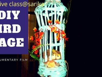 How to make bird cage with newspaper बेकार पेपर से घर को सजाने का आसान और  बेहतरीन तरीके