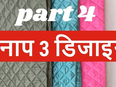 PART 3 -HOW TO SEW BAG  BASIC FOR BEGINNER -|DIFFERENT BAG  DESIGN MAKING|