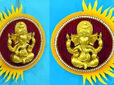 DIY Crafts : How to Make Ganpati Wall Hanging | Ganpati Decoration at Home | Easy Best Out of Waste