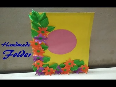 Handmade folder.how to make handmade folder.how to decorate folder
