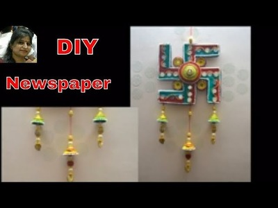 Newspaper DIY : Newspaper Wall Hanging | Wall Decoration Idea | Best Out Of Wastage