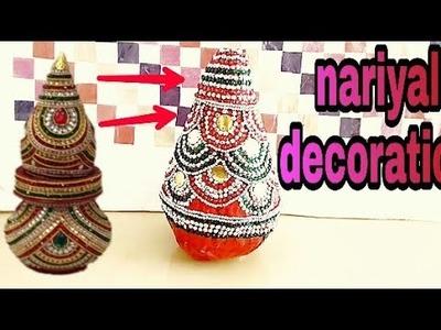 How to decorate nariyal , how to make nariyal ,how to make nariyal of news paper,decoration of kalas
