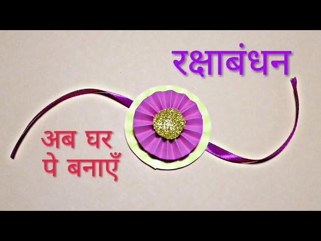 DIY Flowers Rakhi For rakshabandhan festival | Paper rakshi making at home | craft idea's