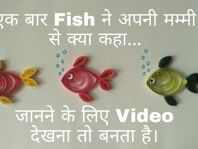 Quilling Fish | Easy and Attractive Quilling Fish Idea | Quilling Fish Tutorial Step by Step |