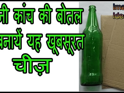 DIY Best craft idea | Best reuse of waste Glass Bottle | cool craft ideas