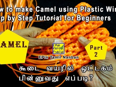 How to make camel in plastic wire step by step tutorial for beginners Part 2