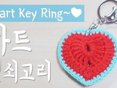 코바늘 하트 열쇠고리 뜨기. How to Make Crochet Heart Keychain