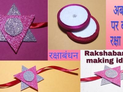 How to make rakhi for raksha bandhan festival at home   home made rakhi   Craft Mind & Creativity