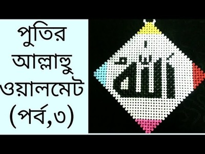 (PART:03) how to make a beaded allah wall mate showpice