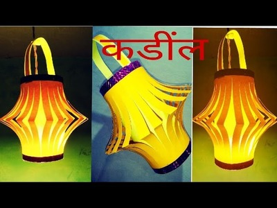 DIY||light lamp||paper lantern||night lamp.Diwali kandil.diwali decoration