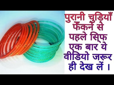 DIY Best out of waste & old bangles|| waste materials idea||Best out of waste||craft