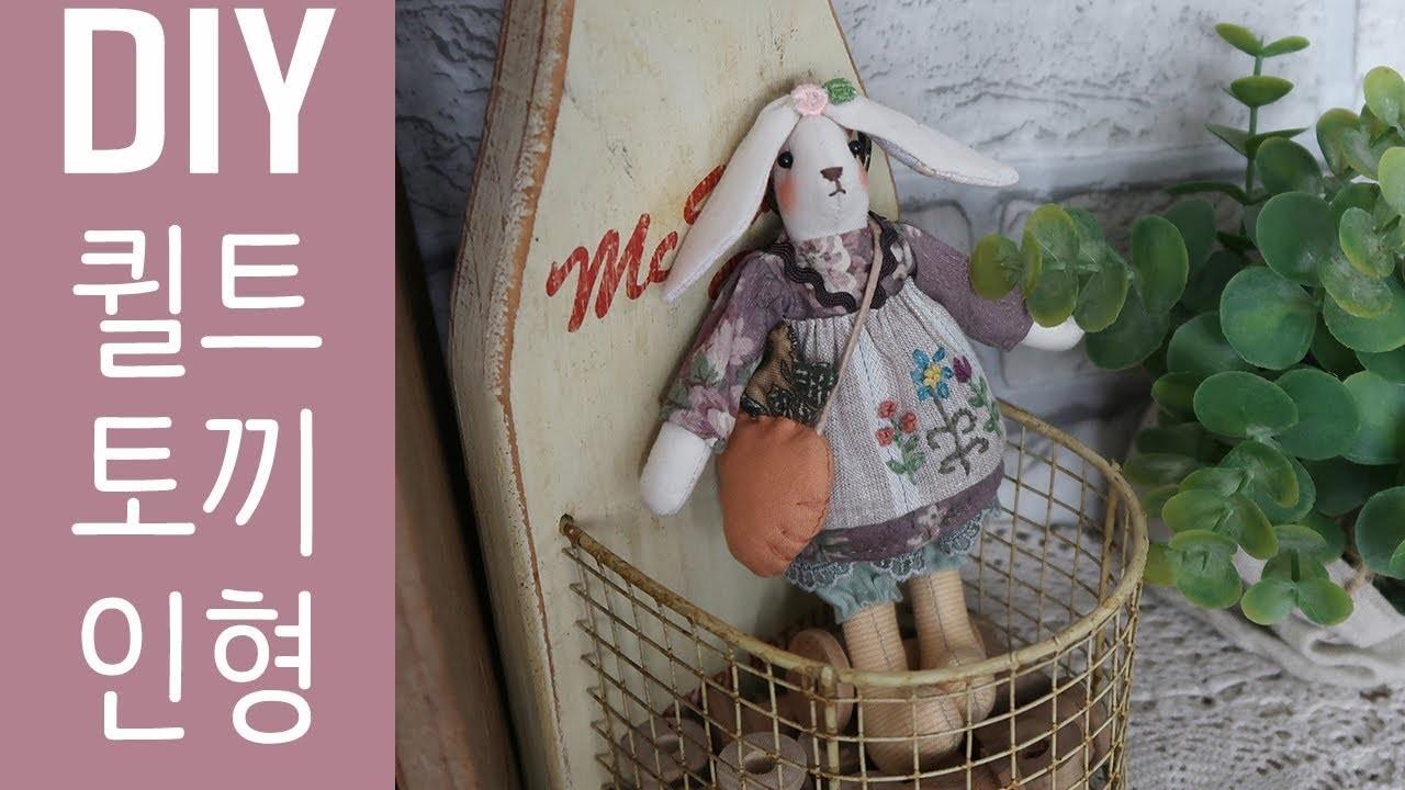 퀼트 토끼 인형 만들기 │ How To Make a Quilt Rabbit Doll │ DIY Craft Tutorial