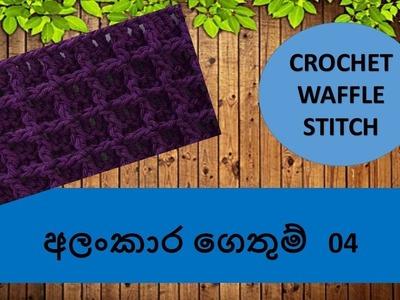 අලංකාර ගෙතුම් ක්රම 04 - Crochet Waffle Stitch Sinhala