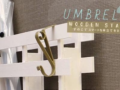 DIY  UMBRELLA WOODEN STAND*すのこで傘立てをDIY!場所をとらないスマートタイプ