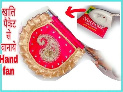 How to make a hand fan from empty packet(latest ideas). soya chunks packet reuse. summer ideas