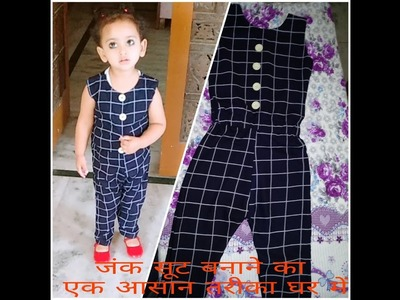 HOW TO MAKE A  JUMP SUIT FOR BABY GIRLS AT HOME (Must Watch)