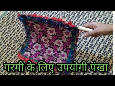 How to make hand fan from waste clothes