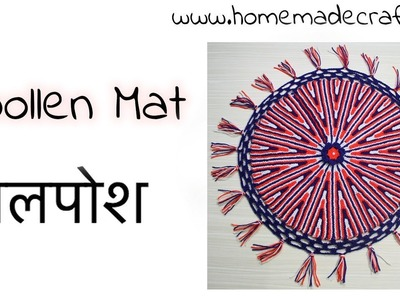 [PART 2] How to Knit a Woollen Mat | थालपोश - Thaalposh | Table Mat - by Arti Singh