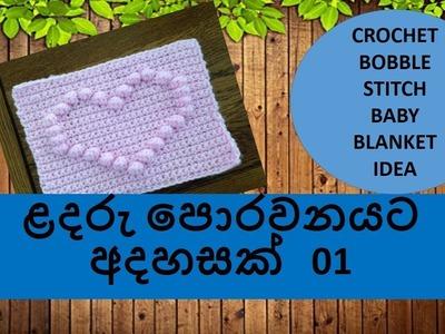 ළදරු බ්ලැන්කට් එකට අදහසක් 01 - Crochet Bobble Stitch Baby Blanket Sinhala