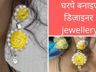 DIY Flower Earrings For Bridal.Mahendi.Haldi. Baby Shower jewellery