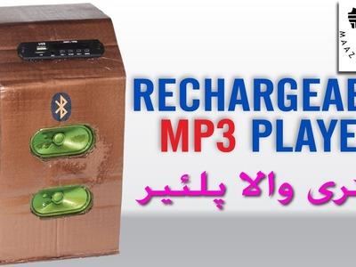 Make Portable Bluetooth MP3 Player DIY Urdu, Hindi