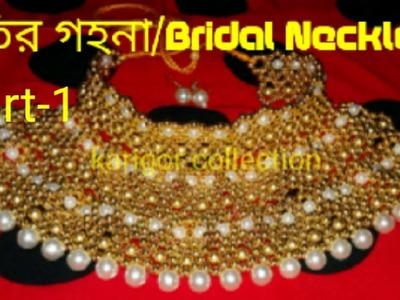How To Make Pearl Beaded Bridal Necklace  Part-1.পুতির গহনা.নেকলেস.মালা
