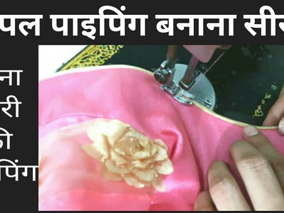 Blouse neck piping without dori easy and simple method.simple piping. piping.neck piping.hindi