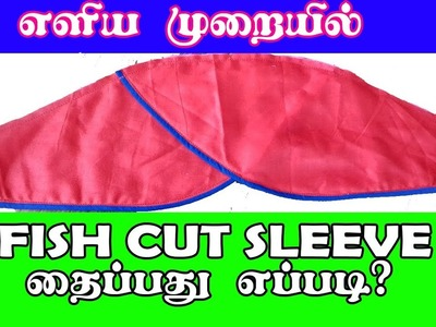 How to stitch fish cut sleeves | fish cut hands cutting and stitching method