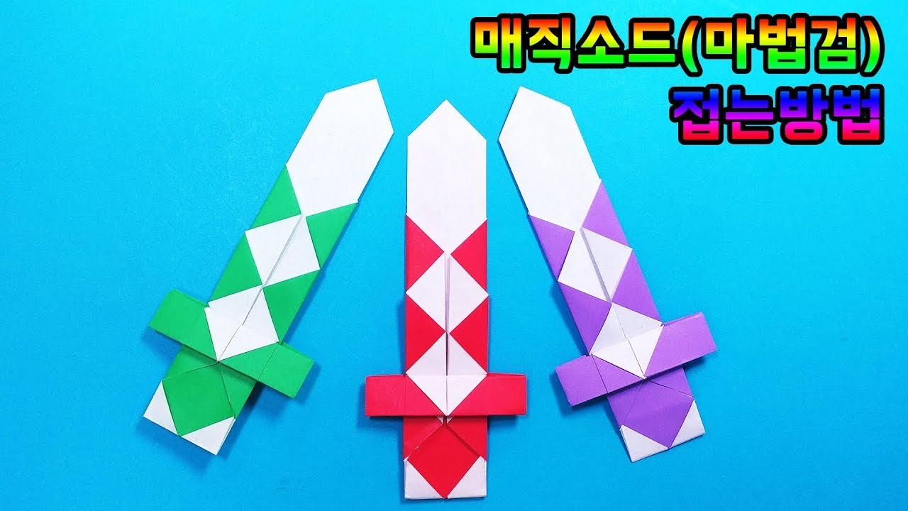 Origami How To Make Ladies Frock Foldupsword Sword Diagram Dominos