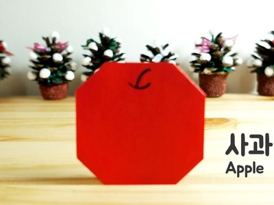 종이접기 과일 사과접는방법 Origami Fruit Apple