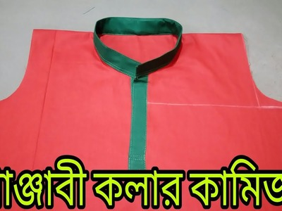 কামিজের পাঙ্জাবী কলার.পুরাবেন কাটিং ও সেলাই.How to cut Panjabi caller