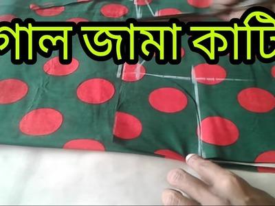 গোল জামা কাটিং,How to cutting gold gema,,Bangla tutorial,nokshe tailash