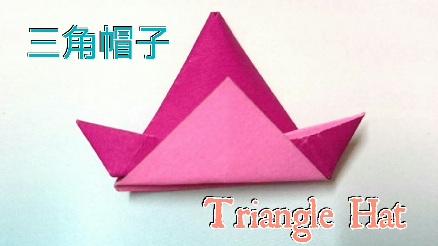 折纸三角帽 Origami Triangle Hat