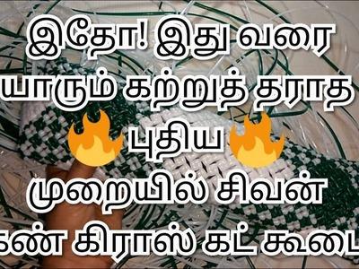 புதிய முயற்சி!!! கிராஸ் கட் சிவன் கண் கூடை! Part-1
