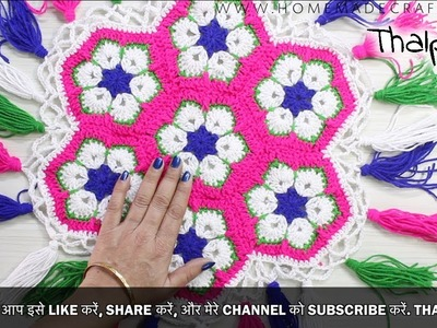 [Crochet] How to make a Table Mat. टेबल मैट कैसे बनाएँ | Thalposh - by Arti Singh