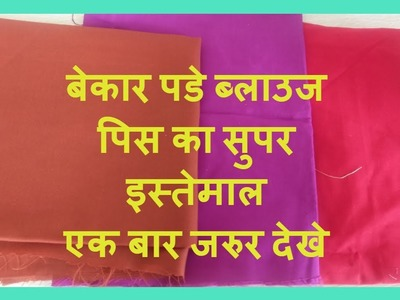 DIY BEST MAKING IDEA from waste blouse piece-[recycle] -|hindi|