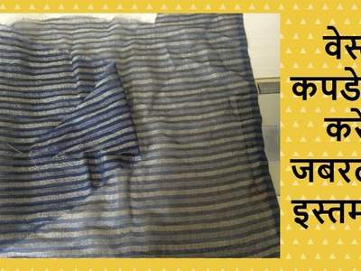 Diy Best making idea from  waste cloth -[recycle] - hindi 