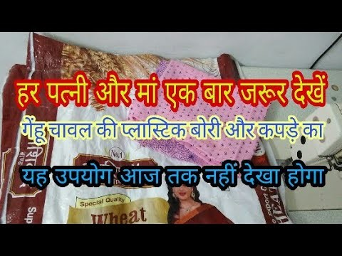 How to make special item from cloth and plastic bori   DIY art and craft at home best idea
