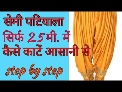 सेमी पटियाला सलवार.How To Cut Semi Patiala Salwar in 2.5 mt. | Cutting Of Semi Patiala Salwar