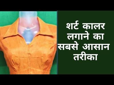 शर्ट कालर लगाने का आसान तरीका    How to attach Shirt Collar    Krishna Creation