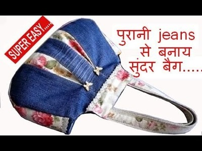 10 मिनट में  recycle old jeans to make handmade shopping bag handbag travel bag