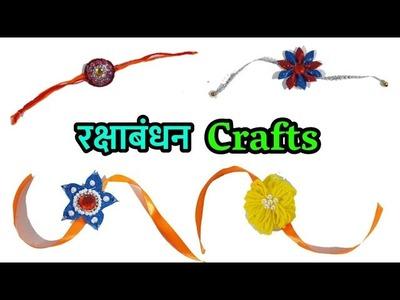 4 Types Of Rakhi   Best Craft Idea   How To Make A Rakhi At Home   DIY Art And Craft   Infoo crafts