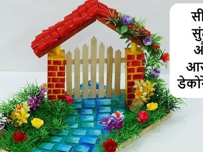 DIY Home Decoration Idea - सीखें सुंदर और आसान डेकोरेशन | DIY Room Decor, Best out of Waste Craft