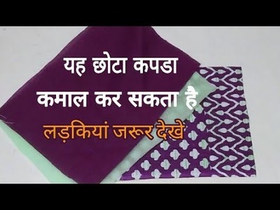 HOW TO MAKE STYLISH LADIES ITEM WITH OLD CLOTH.DIY At HOME
