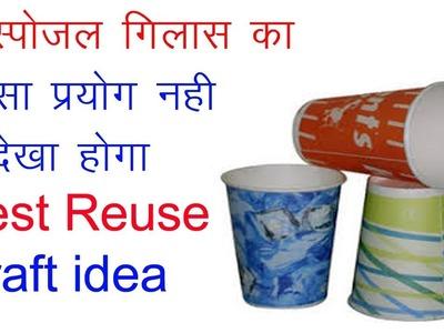 Rakhi making with disposable glass.diy paper craft idea.Reuse Craft ideas.Rakhi making.Art Gallery