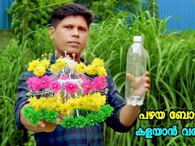 കുപ്പി കളയാൻ വരട്ടെ. !!! How to Make Empty Plastic Bottle Vase Craft